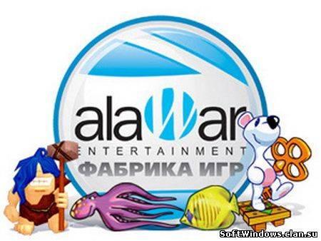 Super Alawar 2012 бесплатно / Новый и Рабочий Генератор ключей к новым